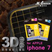 APPLE iphone7 7plus i7+ i7 3D曲面防爆玻璃保護貼 9H 防指紋 疏水疏油 觸控靈敏【MQueen膜法女王】