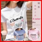 短袖t恤女 韓系夏季休閒寬鬆棉質短袖上衣 百搭上衣女 3色 依米迦