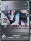 挖寶二手片-H07-033-正版DVD-韓片【舞出激情 限制級】-李正人 安玉喬(直購價)