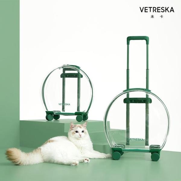 未卡VETRESKA泡泡箱外出拉桿箱行李箱貓狗包適用貓咪泰迪省力便攜