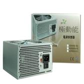 上鈺 極動能350W 電源供應器