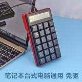 筆記本數字小鍵盤有線外接臺式