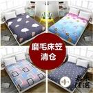 單件雙人床包組床笠保護套 床罩床墊套防滑...