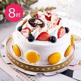 【南紡購物中心】樂活e棧-母親節造型蛋糕-馬卡龍幻想曲蛋糕1顆(8吋/顆)