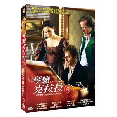 琴戀克拉拉DVD