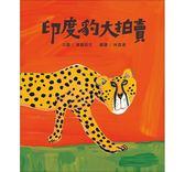 印度豹大拍賣 米奇巴克 (購潮8)