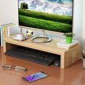 增高架電腦顯示器增高架辦公室桌面收納底座置物架顯示屏增高架台式墊高