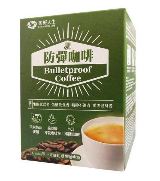 美好人生 防彈咖啡 15gx10包/盒 12盒 單一哥倫比亞黑咖啡粉 適用生酮飲食者