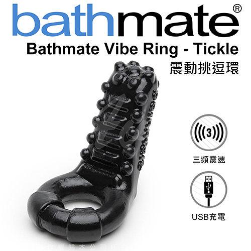 免運 送潤滑液 滿千9折優惠 英國BathMate Vibe Ring-Tickle 3段變頻 震動挑逗環 USB充電 BM-CR-TI