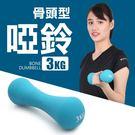 MDBuddy 骨頭型啞鈴(3KG)(健身 重量訓練 免運≡排汗專家≡