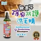 【富樂屋】無患子除臭防護洗毛精(貓咪專用) 200ML