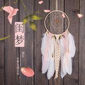 繼承者們印第安少女心捕夢網室內掛飾創意生日禮物送同學閨蜜