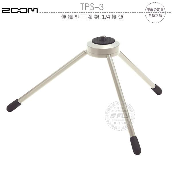 《飛翔無線3C》ZOOM TPS-3 便攜型三腳架 1/4接頭│公司貨│適用 H1 H4N H5 H6