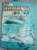 【書寶二手書T7/財經企管_LMD】識破財務騙局的第一本書_霍爾.薛利