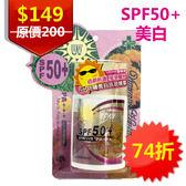 LA DEFONSE 黎得芳 佰草防曬美白抗斑精華SPF50+PA+++50ml (女性專用)