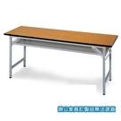 折合式 CPD-2560T 會議桌 洽談桌 180x75x74公分 /張