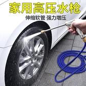汽車高壓洗車水槍套裝配件多功能家用伸縮水管噴頭強力神器的水槍 【全館免運】