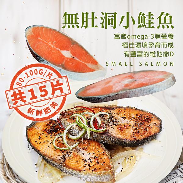 【屏聚美食】嚴選優質無肚洞小鮭魚15片(80-100g/片)_第2件以上每件↘749元