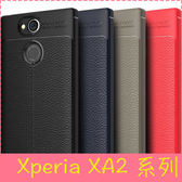【萌萌噠】SONY Xperia XA2 / XA2 Ultra 創意新款荔枝紋保護殼 防滑防指紋 網紋散熱設計 防摔軟殼