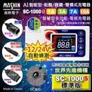 【久大電池】 麻新電子 SC-1000S 標準版 12/24V 自動偵測 鉛酸/鋰鐵雙模 脈衝式充電機