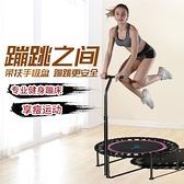 蹦床蹦蹦床成人健身房家用兒童室內彈跳床家庭運動減肥瘦身跳跳床 快速出貨