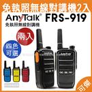 FRS-919免執照無線對講機(2入 /...