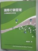 【書寶二手書T8/大學商學_ZGB】國際行銷管理_鄭紹成
