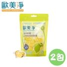 台灣雲林農會【歐美淨】檸檬環保洗衣球(2包)