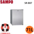 限量【SAMPO聲寶】71L 2級精緻單門冰箱 SR-B07 含基本安裝 免運費