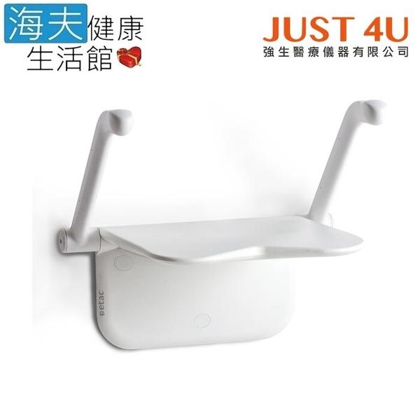 【海夫健康生活館】JUST 4U Etac益他 沐浴洗澡椅 白色 含扶手(81703020)