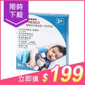 法新 FRESCO 安全舒適鼻樂貼(5片/盒)【小三美日】$225