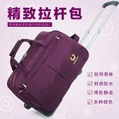 拉桿包旅游女手提旅行袋男大容量行李包登機箱包可折疊防水旅行包 - 風尚3C