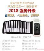 帶喇叭藍芽手捲鋼琴88鍵加厚 成人初學者折疊便攜式電子琴軟MIDI
