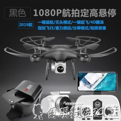 無人機長續航高清無人機男孩玩具遙控飛機直升機充電兒童四軸飛行器 爾碩數位3c