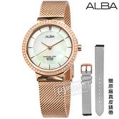 ALBA / VJ21-X132K.AH8496X1 / 施華洛世奇 珍珠母貝 藍寶石水晶  米蘭編織不鏽鋼手錶 銀x鍍玫瑰金 30mm