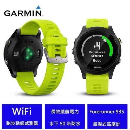 Garmin Forerunner 935 腕式心率1全方位鐵人運動錶 黃色