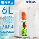 台灣24小時現貨冰箱 車載6L迷妳冰箱小型家用宿舍單門式制冷車家兩用車載電冰箱 【免運】