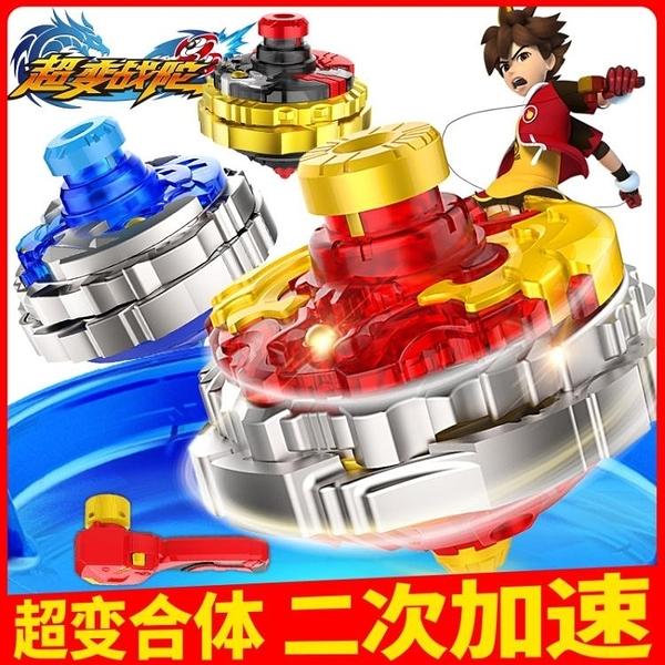 戰鬥陀螺三寶超變戰陀旋轉拉線戰斗盤二星升級版圣焰紅龍陀螺玩具兒童魔幻-快速出貨
