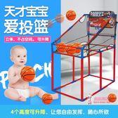 兒童投籃機 兒童籃球架可升降籃球框室內2-5歲寶寶投籃玩具皮球投籃機T