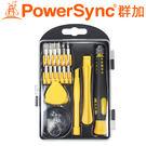 群加 Powersync 手機維修螺絲起子17件組(WHT-004)