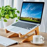 筆電支架實木支架立式增高架墊高支架散熱底座頸椎 macbook prowy【限時特惠九折起下殺】