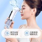 小氣泡美容儀器家用臉部吸黑頭神器電動去粉刺洗臉深層毛孔清 【快速出貨】
