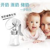 吸乳器 手動吸奶器吸力大孕產婦用品擠奶器無需電動 巴黎春天