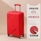 迷你行李箱 高顏值行李箱女日系學生密碼皮箱子20寸登機拉桿旅行箱結實耐用24