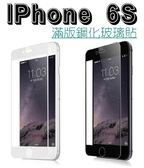 IPHONE 6 / IPHONE 6S Plus 鋼化玻璃貼 4.7吋 5.5吋 滿版 保護貼 【采昇通訊】