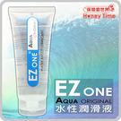 【保險套世界精選】EZ ONE.水性潤滑液(100毫升)