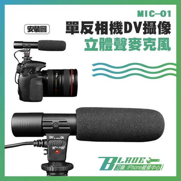 【刀鋒】單反相機DV攝像立體聲麥克風 MIC-01 相機麥克風 錄影麥克風 收音麥克風 收音器 攝像機