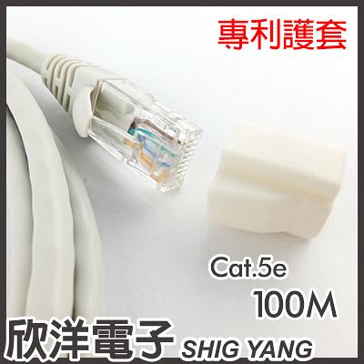 Twinnet Cat.5e標準網路線 100M / 100米 附測試報告(含頭) 台灣製造(02-01-1100)