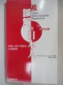 【書寶二手書T6/語言學習_CM6】被誤解的日本人_陳琇琳, 賀川洋