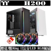 [地瓜球@] 曜越 TT thermaltake H200 TG RGB 強化玻璃 機殼
